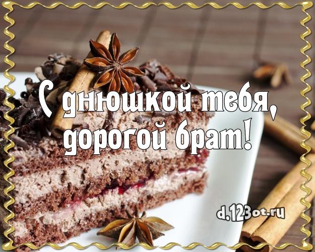 Открытки Крестнику с днем рождения скачать бесплатно!